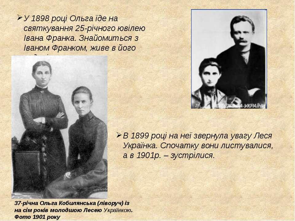У 1898 році Ольга їде на святкування 25-річного ювілею Івана Франка. Знайомит...