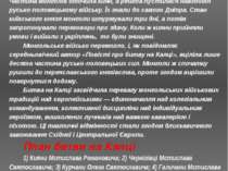 Тим часом основні полки великого князя київського Мстислава Романовича залиша...