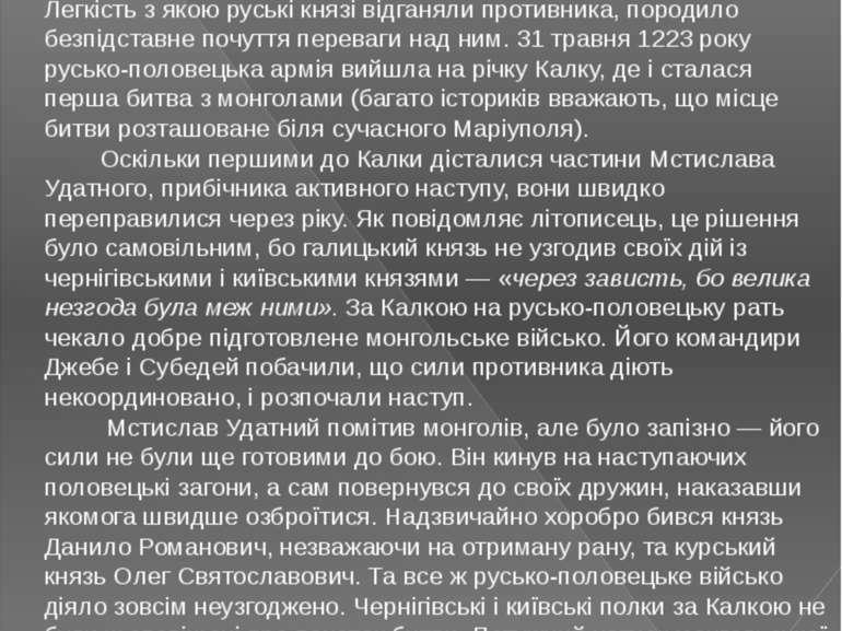 Русько-половецьке військо рушило від Дніпра в Половецький степ. Це військо н...