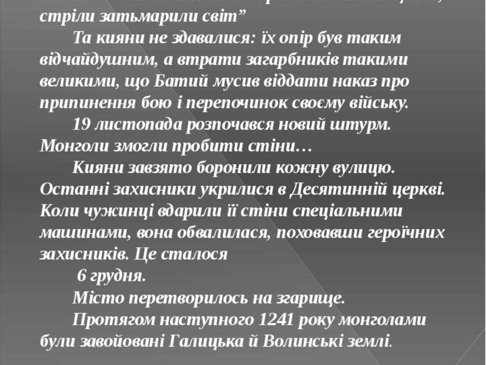 День і ніч чужинці били київські мури таранами, знову і знову йшли на приступ...