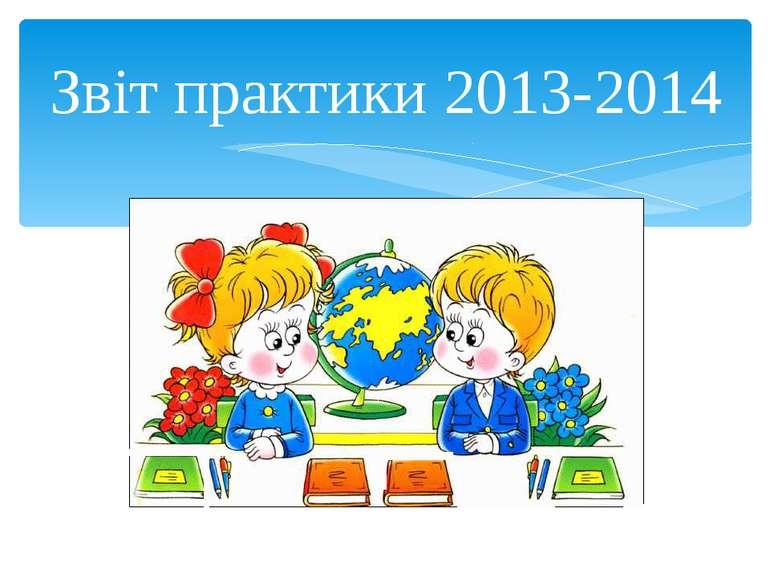 Звіт практики 2013-2014