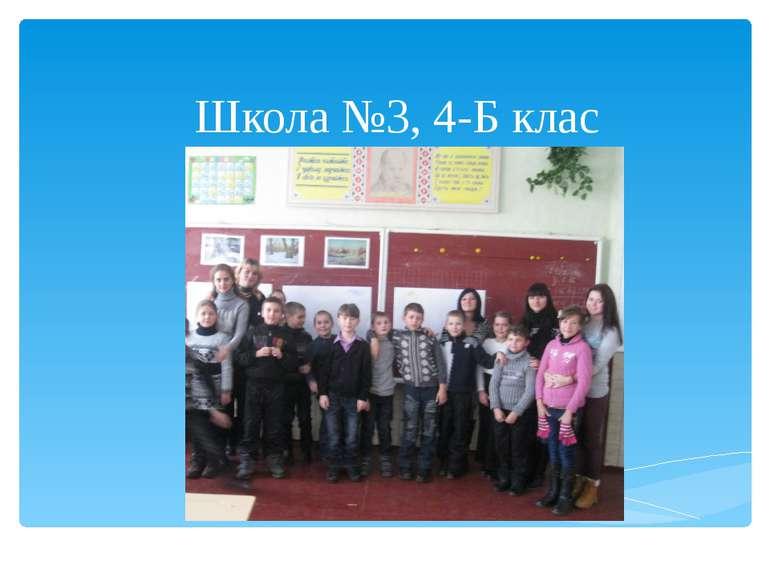 Школа №3, 4-Б клас