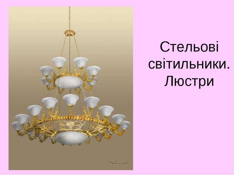 Стельові світильники.Люстри