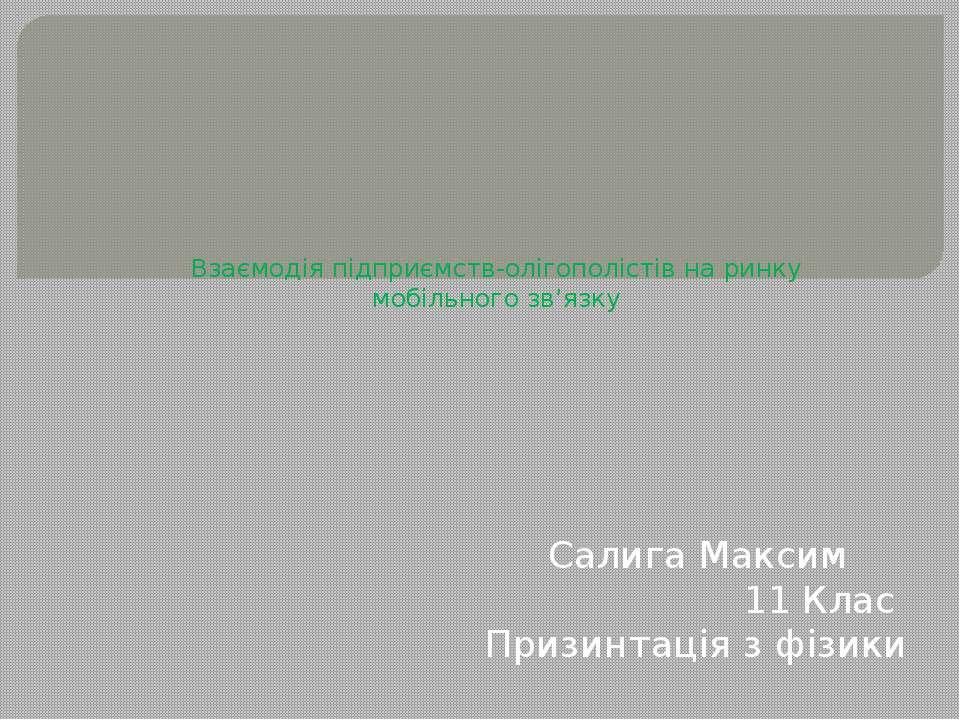 Взаємодія підприємств-олігополістів на ринку мобільного зв'язку Салига Максим...