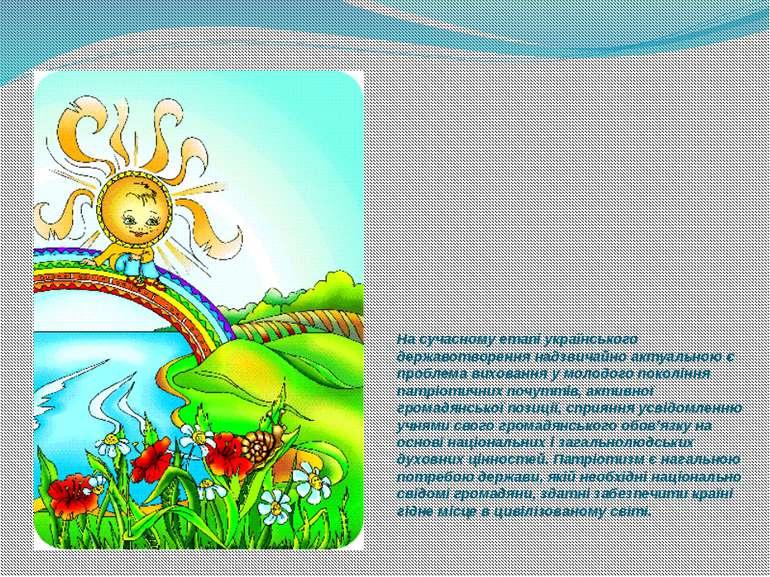 На сучасному етапі українського державотворення надзвичайно актуальною є проб...