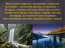 Навколишнє природне середовище в ширшому розумінні — космічний простір, а в в...