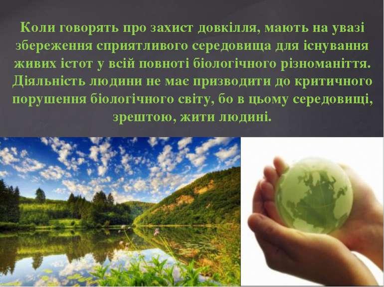 Коли говорять про захист довкілля, мають на увазі збереження сприятливого сер...