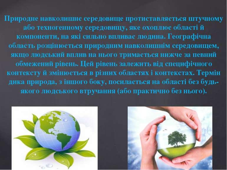 Природне навколишнє середовище протиставляється штучному або техногенному сер...