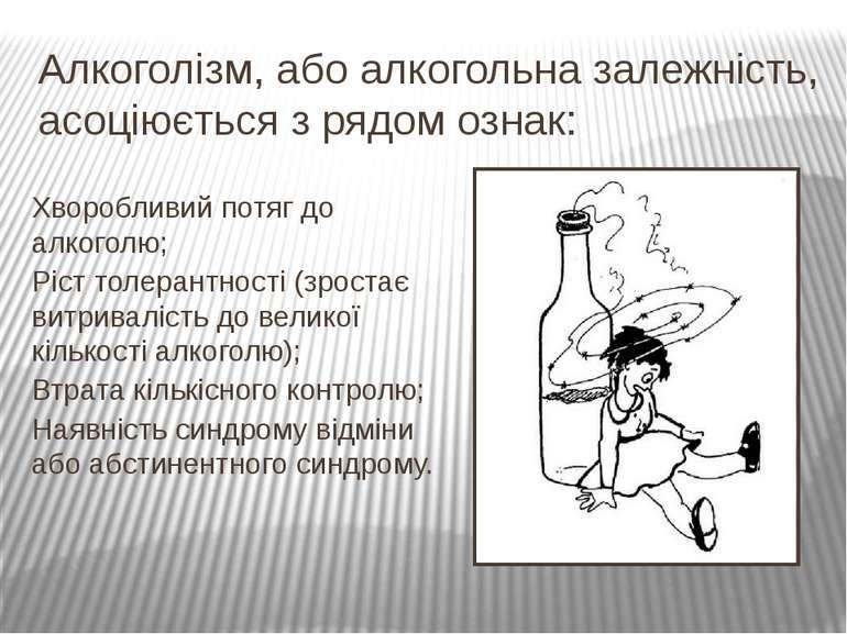 Алкоголізм, або алкогольна залежність, асоціюється з рядом ознак: Хворобливий...