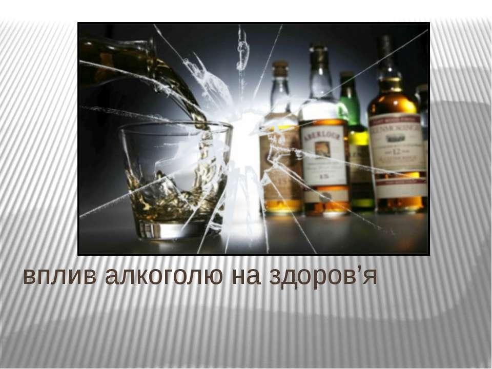 вплив алкоголю на здоров'я