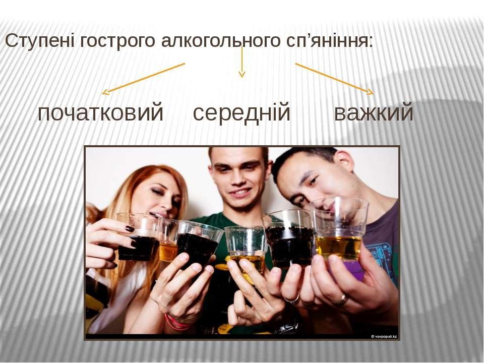 середній важкий початковий Ступені гострого алкогольного сп'яніння: