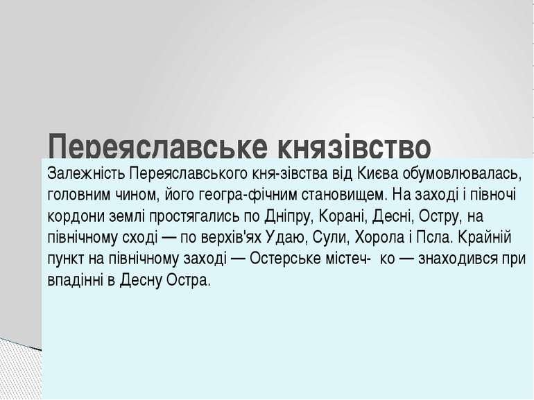 Переяславське князівство Залежність Переяславського кня-зівства від Києва обу...