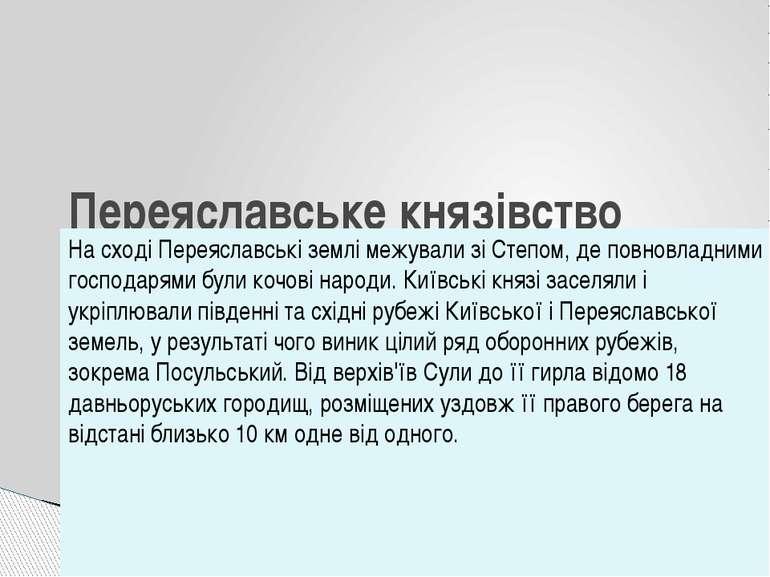 Переяславське князівство На сході Переяславські землі межували зі Степом, де ...
