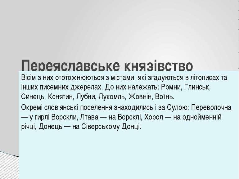 Переяславське князівство Вісім з них ототожнюються з містами, які згадуються ...