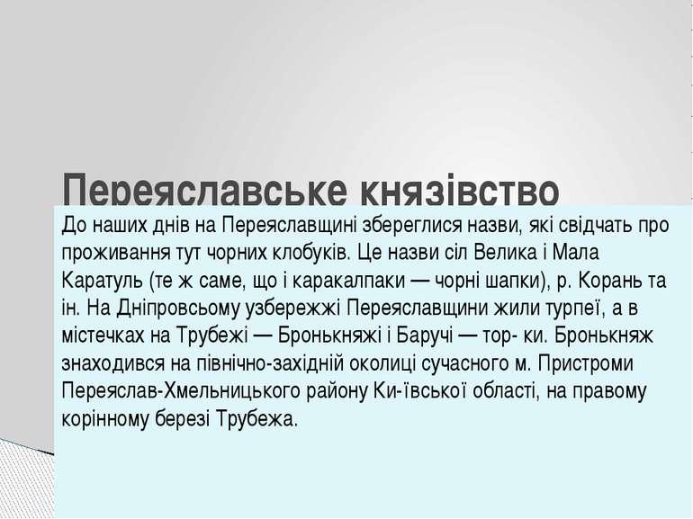 Переяславське князівство До наших днів на Переяславщині збереглися назви, які...