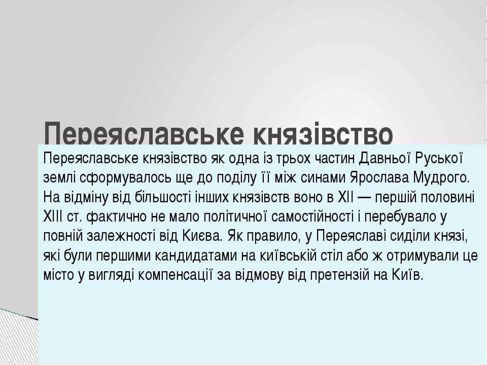 Переяславське князівство Переяславське князівство як одна із трьох частин Дав...
