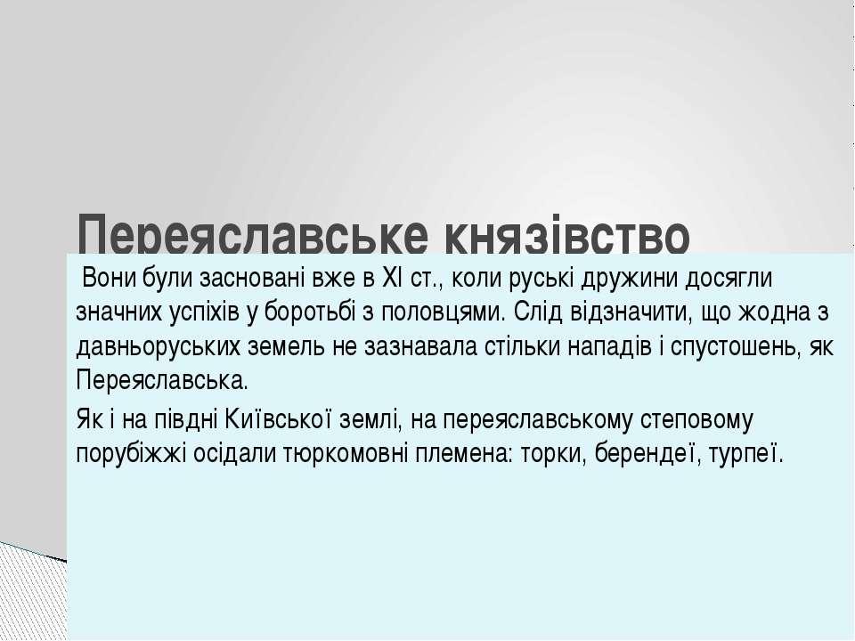 Переяславське князівство Вони були засновані вже в XI ст., коли руські дружи...