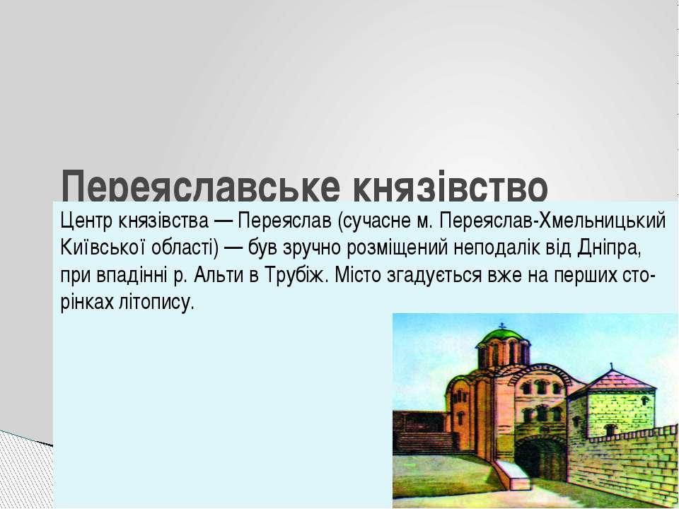 Переяславське князівство Центр князівства — Переяслав (сучасне м. Переяслав-Х...