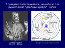 """З прадавніх часів вважалося, що небесні тіла рухаються по """"ідеальних кривих"""" ..."""