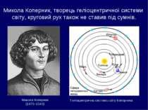 Микола Коперник, творець геліоцентричної системи світу, круговий рух також не...