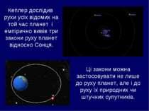 Кеплер дослідив рухи усіх відомих на той час планет і емпірично вивів три зак...