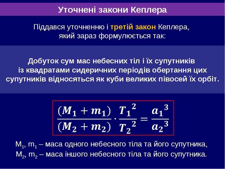 Уточнені закони Кеплера Піддався уточненню і третій закон Кеплера, який зараз...