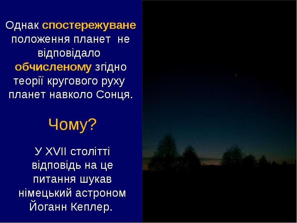 Однак спостережуване положення планет не відповідало обчисленому згідно теорі...