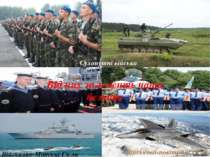 Від них залежить наша безпека Сухопутні війська Військово-Морські Сили Військ...