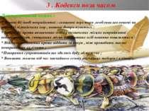 3 . Кодекси поза часом Давньогрецький кодекс : * Воєнні дії іноді неприйнятні...