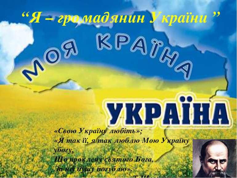 """""""Я – громадянин України """" «Свою Україну любіть»; «Я так її, я так люблю Мою У..."""