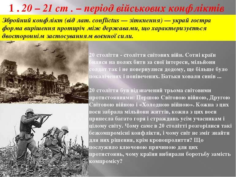 1 . 20 – 21 ст . – період військових конфліктів Збройний конфлікт (від лат. c...