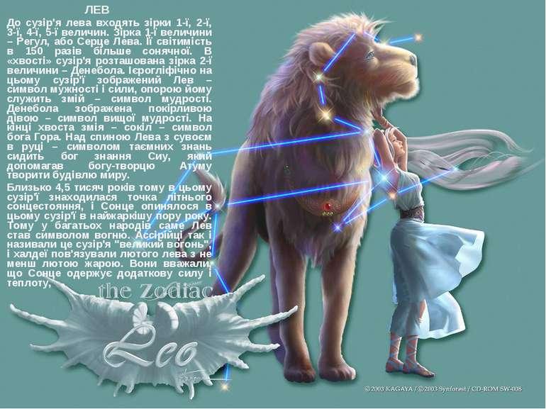 ЛЕВ До сузір'я лева входять зірки 1-ї, 2-ї, 3-ї, 4-ї, 5-ї величин. Зірка 1-ї ...