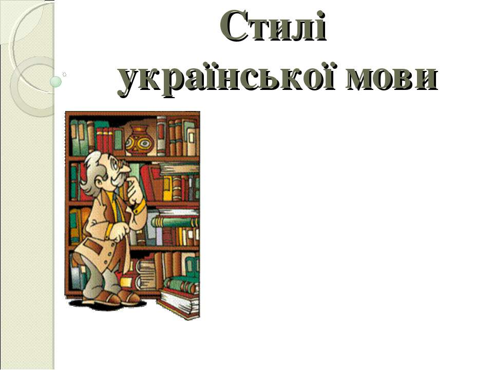 Стилі української мови