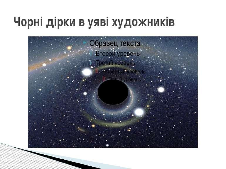 Чорні дірки в уяві художників