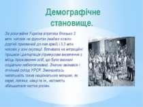 Демографічне становище. За роки війни Україна втратила близько 3 млн. чоловік...