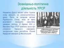 Зовнішньо-політична діяльність УРСР Наприкінці Другої світової війни Україна ...