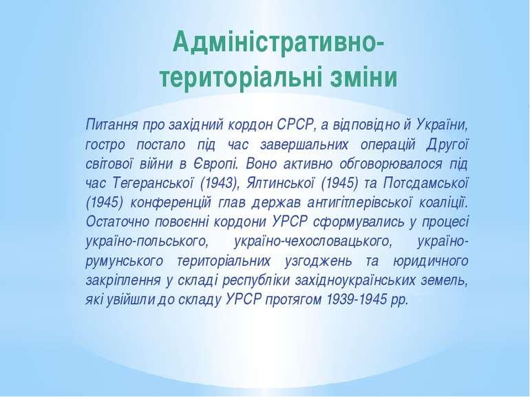 Адміністративно-територіальні зміни Питання про західний кордон СРСР, а відпо...