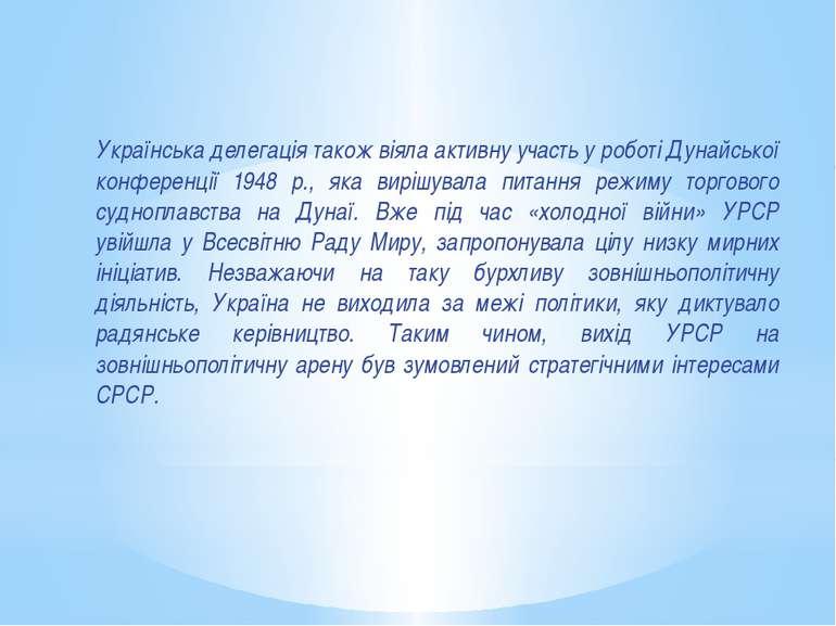Українська делегація також віяла активну участь у роботі Дунайської конференц...
