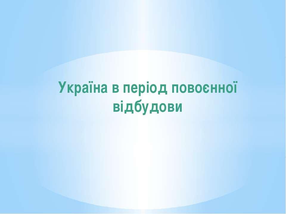 Україна в період повоєнної відбудови