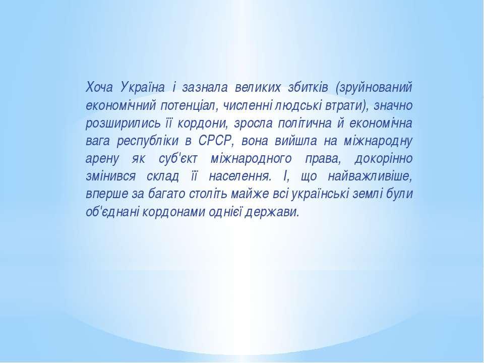 Хоча Україна і зазнала великих збитків (зруйнований економічний потенціал, чи...