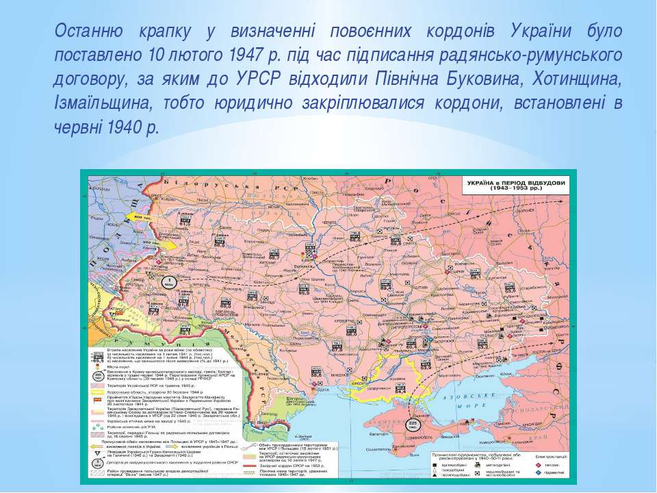 Останню крапку у визначенні повоєнних кордонів України було поставлено 10 лют...