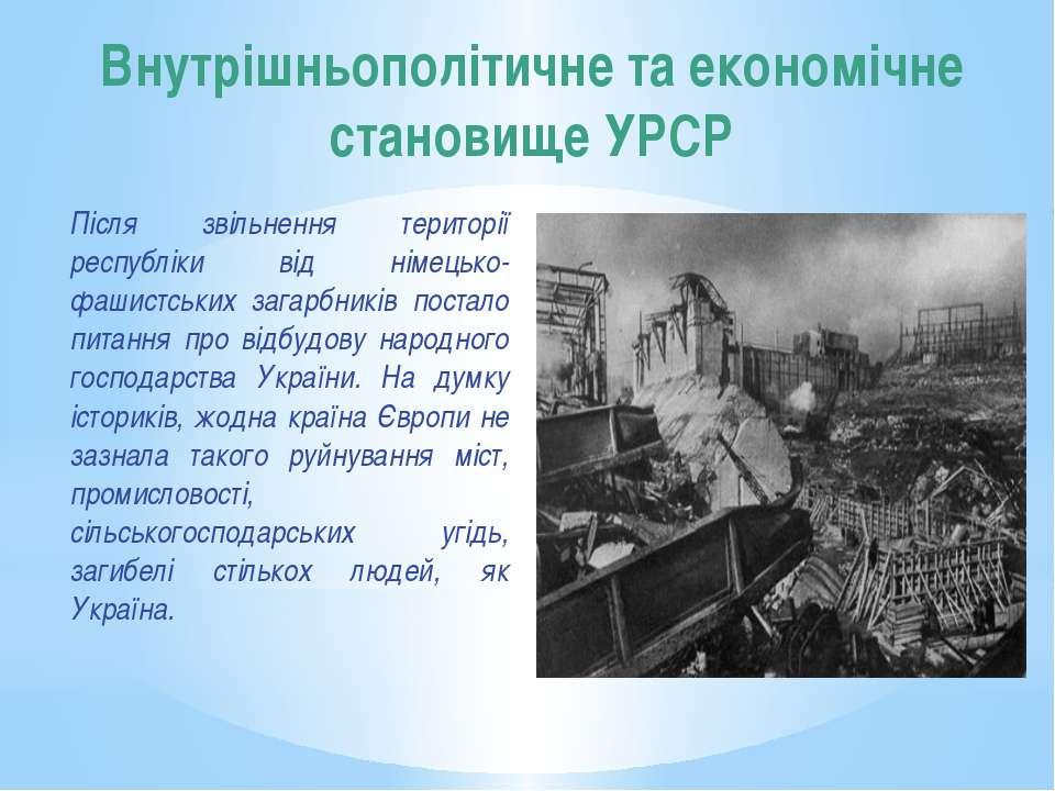 Внутрішньополітичне та економічне становище УРСР Після звільнення території р...