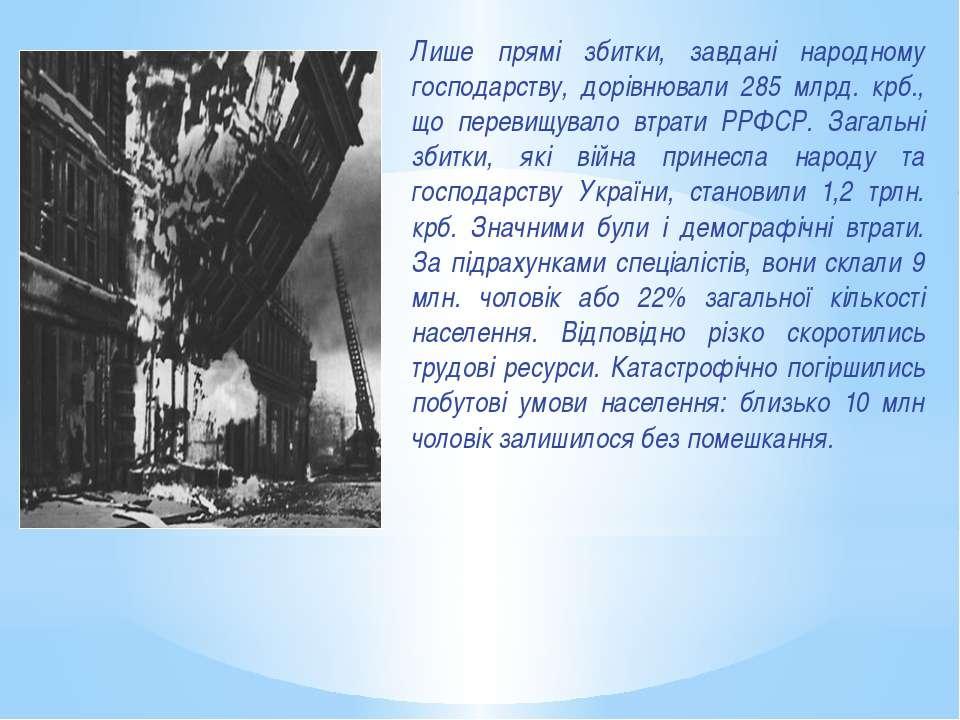 Лише прямі збитки, завдані народному господарству, дорівнювали 285 млрд. крб....