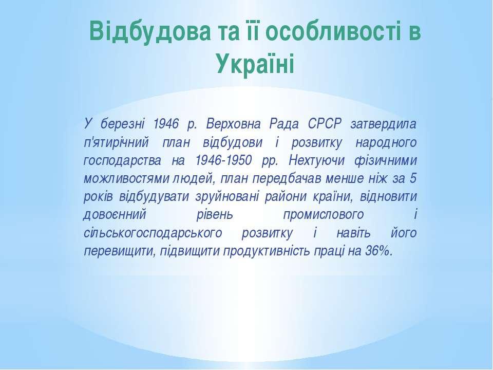 Відбудова та її особливості в Україні У березні 1946 р. Верховна Рада СРСР за...