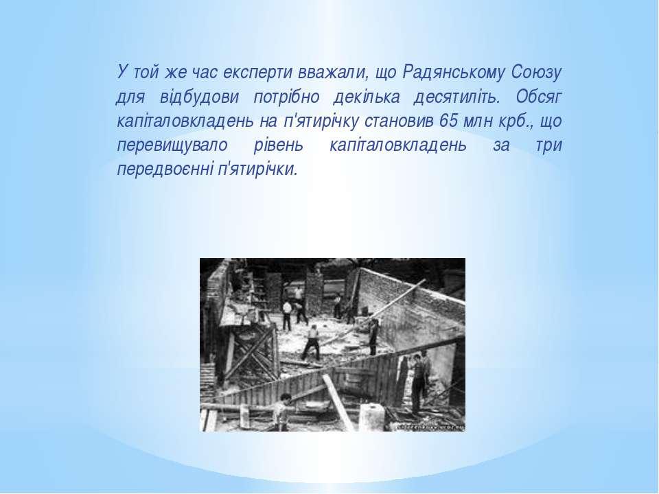 У той же час експерти вважали, що Радянському Союзу для відбудови потрібно де...