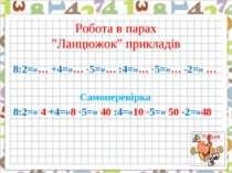 """Робота в парах """"Ланцюжок"""" прикладів 8:2=»…+4=»… 5=»… :4=»… 5=»… -2=» … Самоп..."""