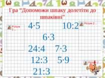 """Гра """"Допоможи шпаку долетіти до шпаківні"""" 4·5 10:2 6·3 24:4 7·3 12:3 5·9 21:3..."""