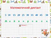 Математичний диктант 10 15 20 25 30 35 40 45 50 Ж а й в о р о н о к
