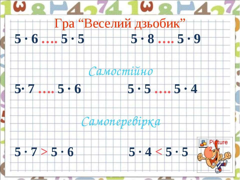 """Гра """"Веселий дзьобик"""" 5 · 6 …. 5 · 5 5 · 8 …. 5 · 9 Самостійно 5· 7 …. 5 · 6 ..."""