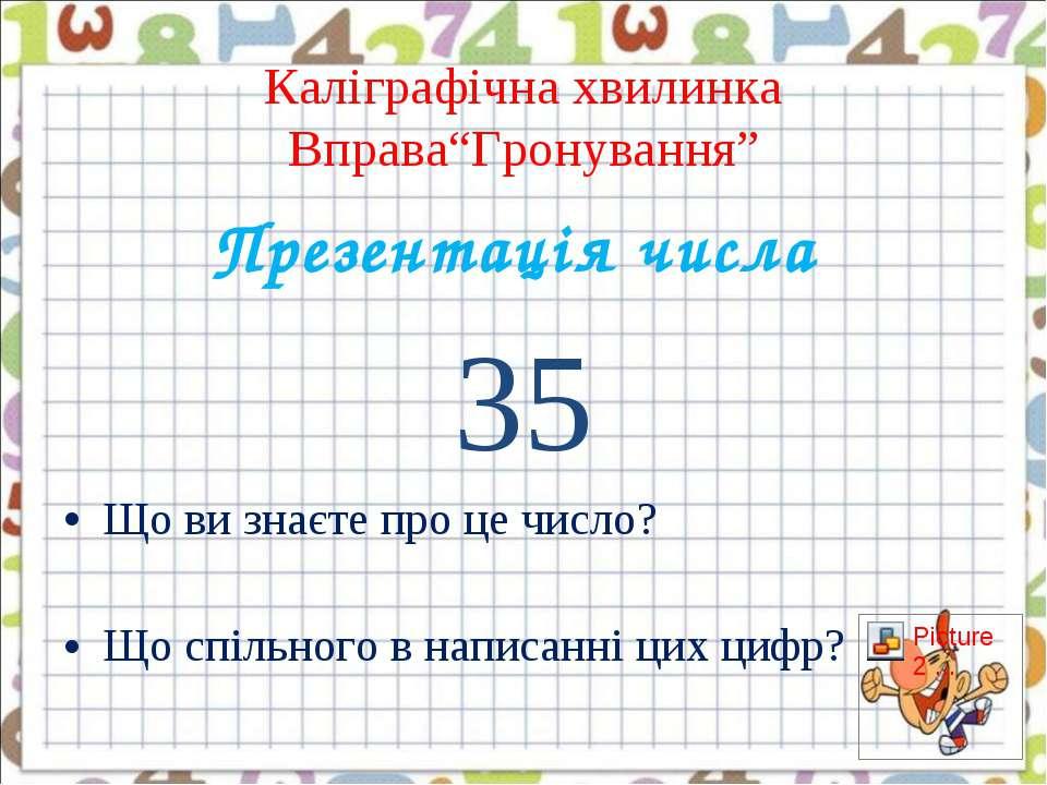 """Каліграфічна хвилинка Вправа""""Гронування"""" Презентація числа 35 Що ви знаєте пр..."""